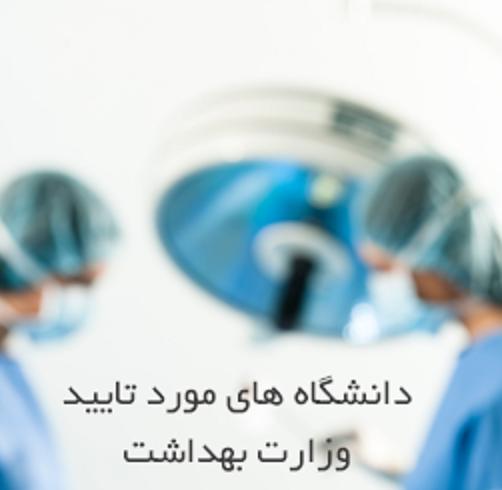 دانشگاههای مورد تایید وزارت بهداشت در ترکیه 2019-2020
